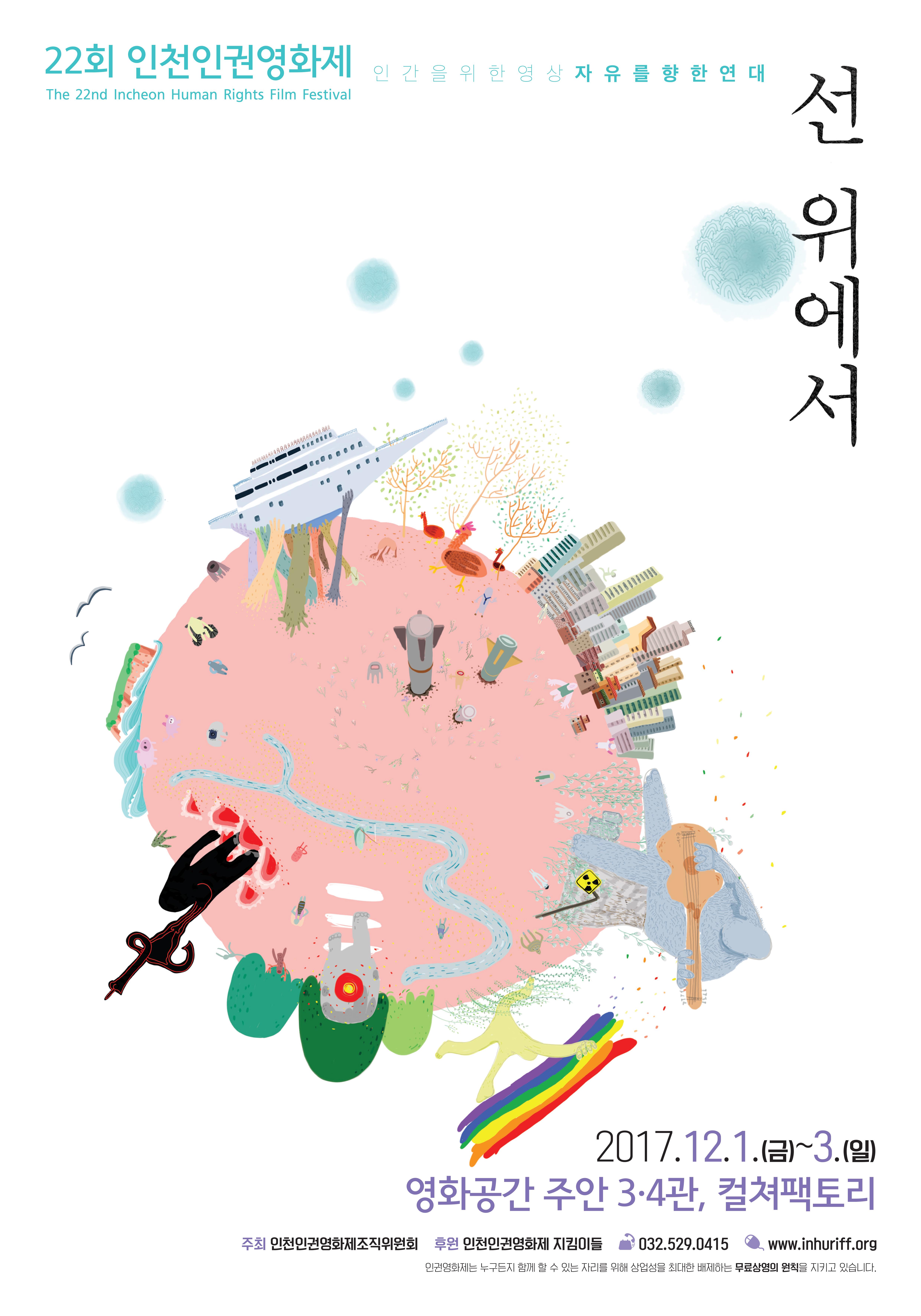 2017 인천인권영화제 poster 및 리플렛_-1.jpg