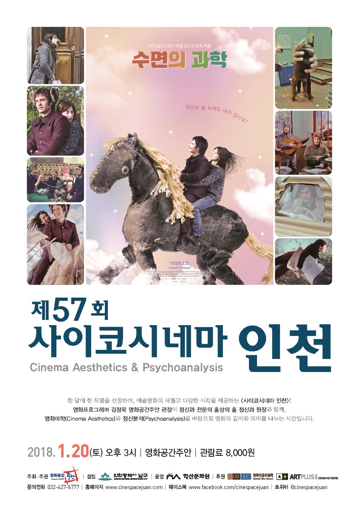 크기변환_제57회 사이코시네마 인천 전단.jpg