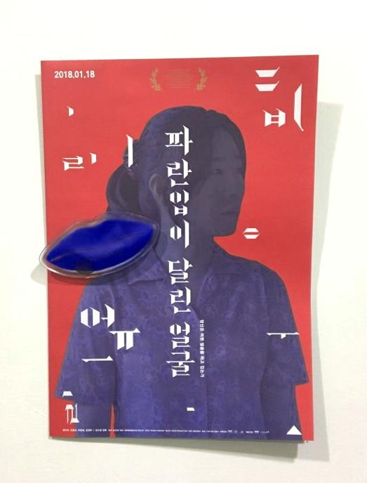 파란 입이 달린 얼굴 상영이벤트 (1).jpg