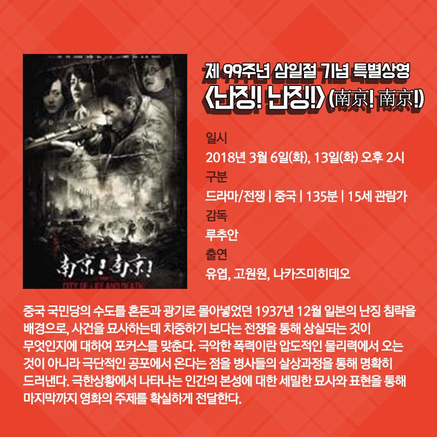 SNS_시네마차이나인천_3월3.jpg
