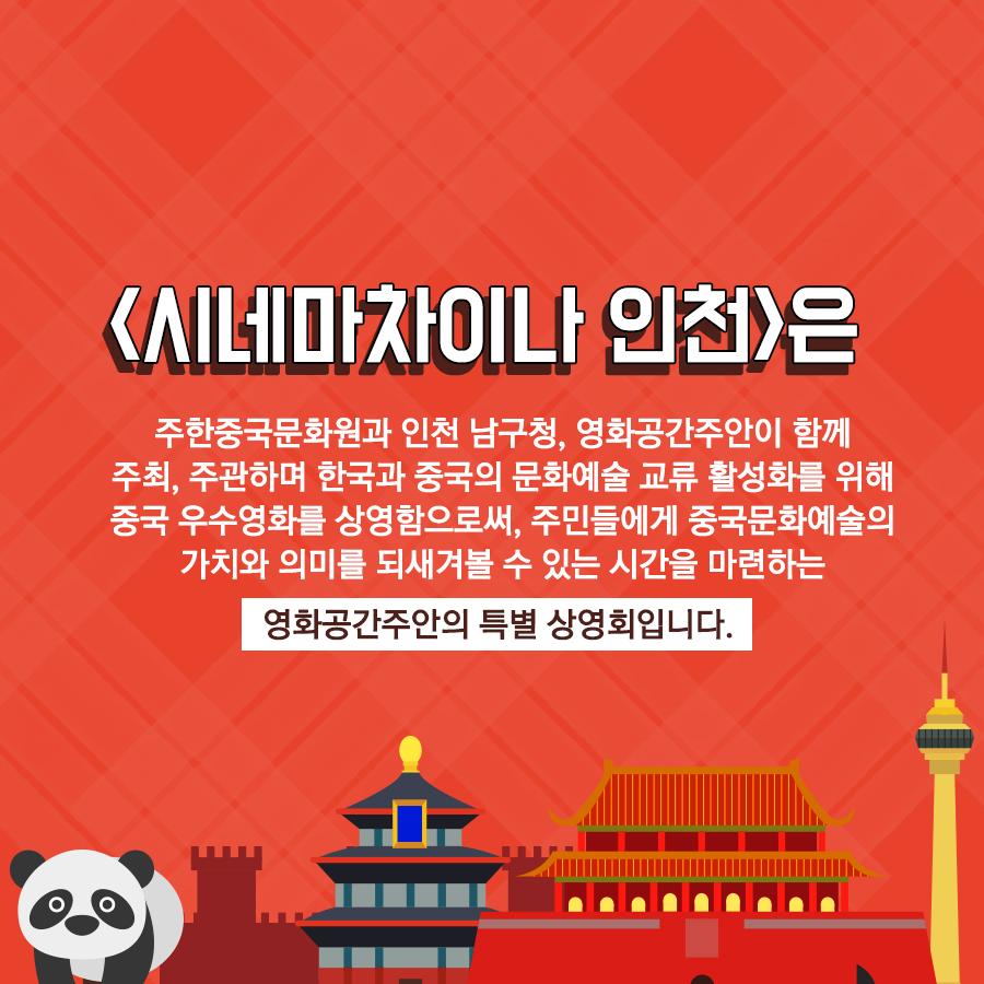 SNS_시네마차이나인천_3월2.jpg