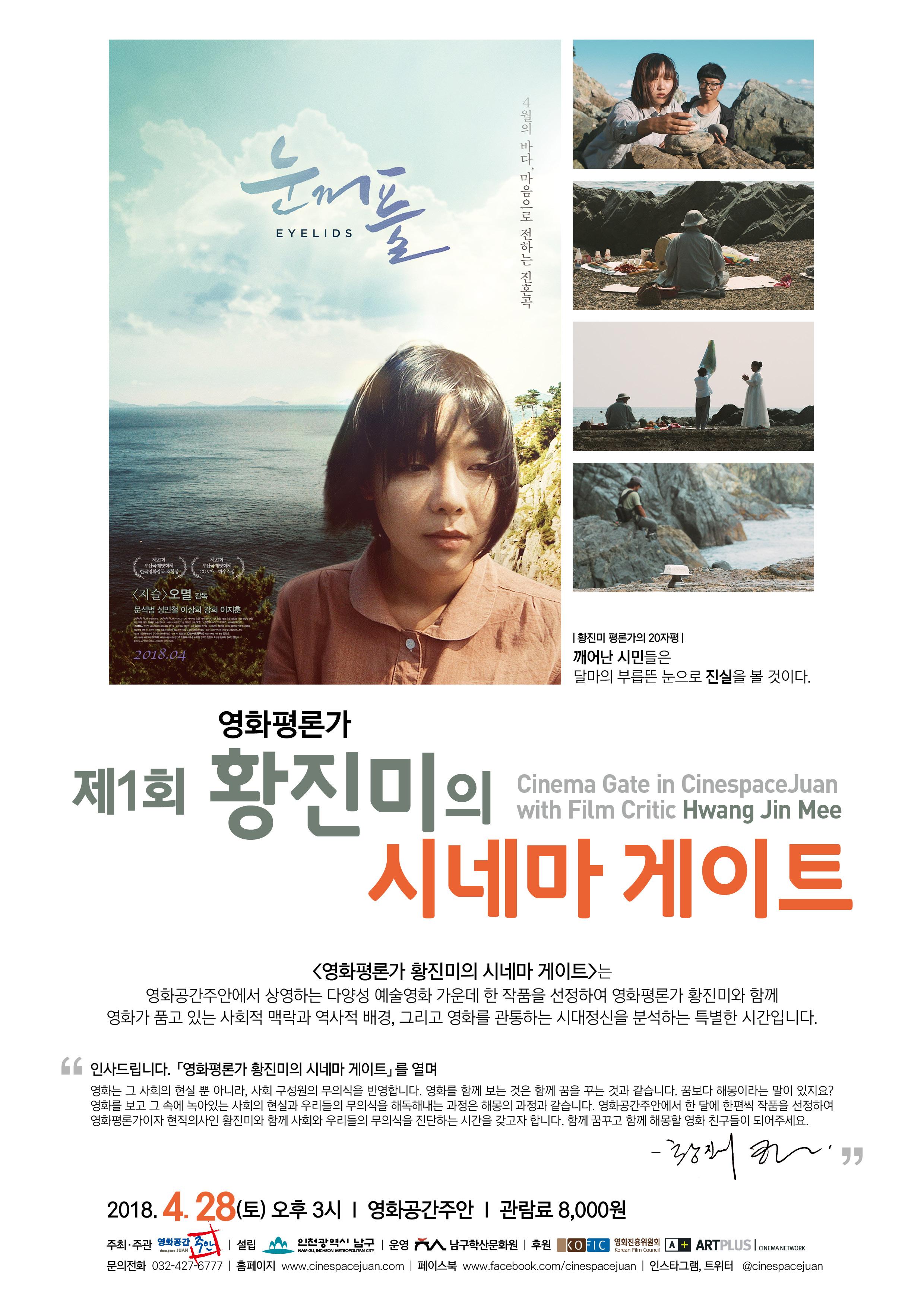 제1회 영화평론가 황진미의 시네마 게이트.jpg