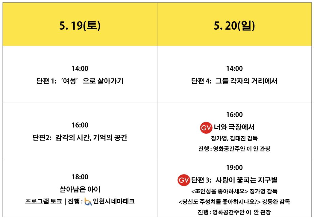 [영화공간주안] 인디피크닉 상영 시간표(곽민규 배우 취소).jpg