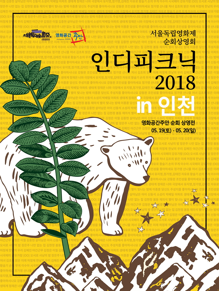[영화공간주안] siff2018_인디피크닉_포스터.jpg