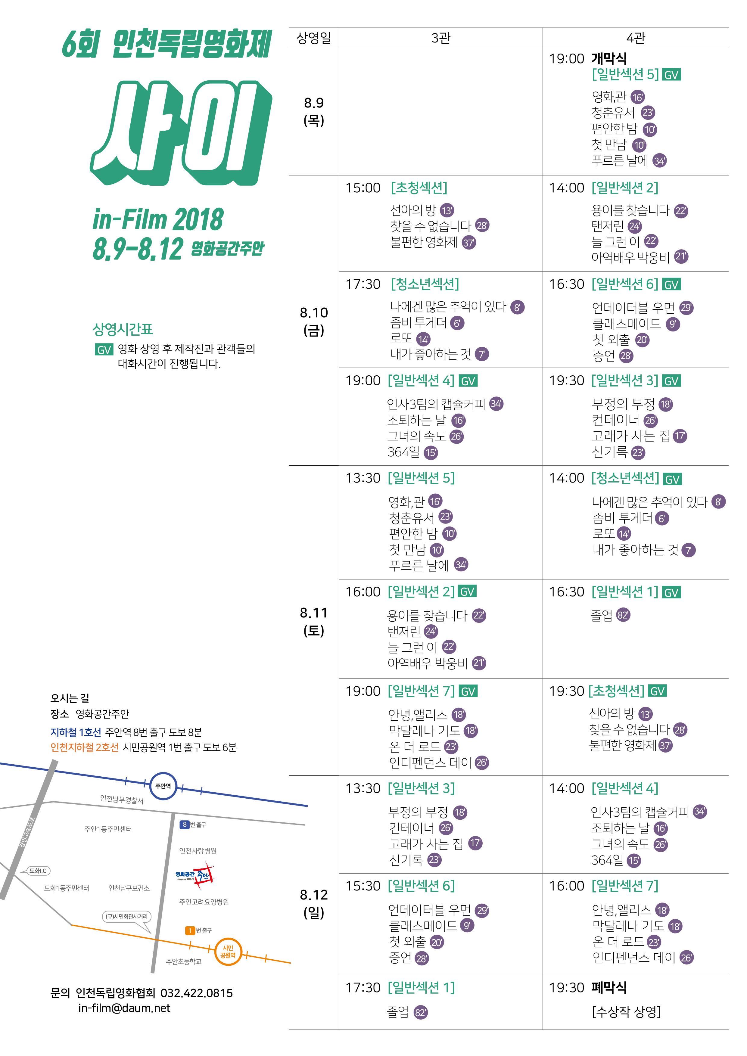 6회 인천독립영화제 상영시간표 이미지.jpg