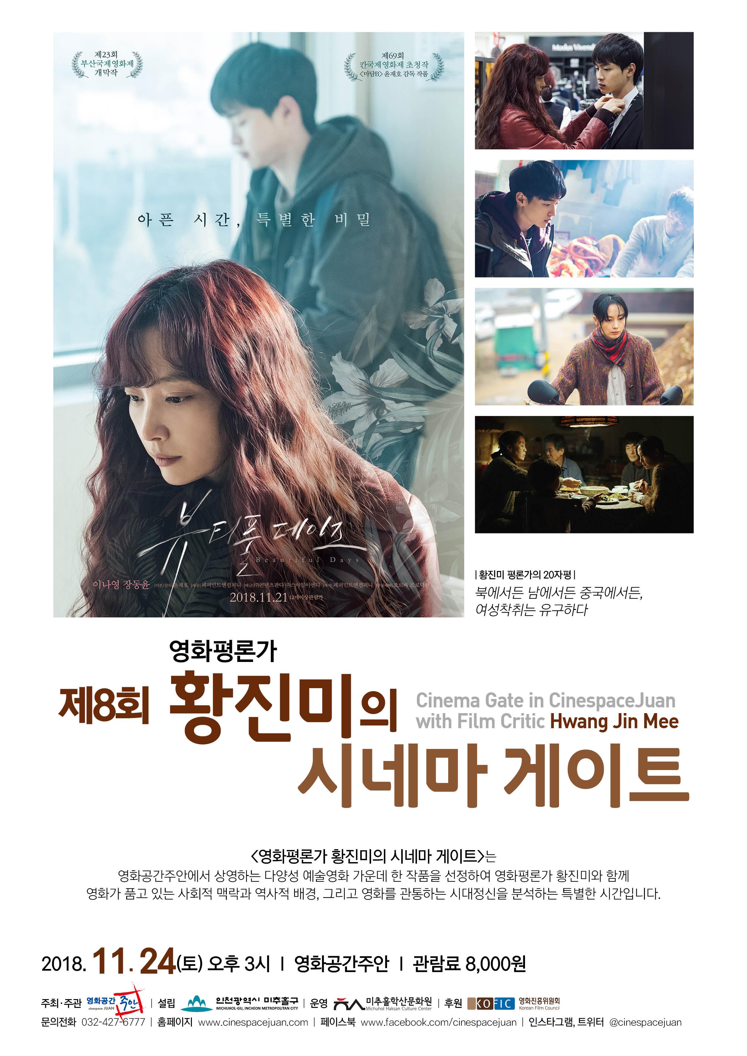 제8회영화평론가황진미의시네마게이트 (1).jpg