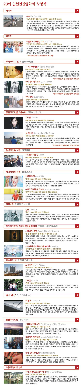 23인천인권영화제_영화공간주안홍보용_상영작.jpg