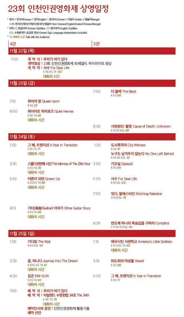 23인천인권영화제_영화공간주안홍보용_상영시간표.jpg