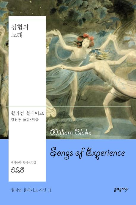 경험의 노래(eBook).jpg