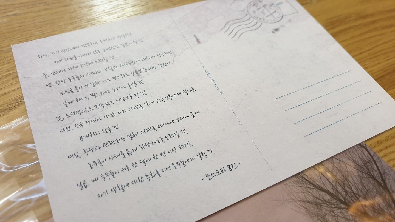모니노 숲 스페셜 엽서2.jpg