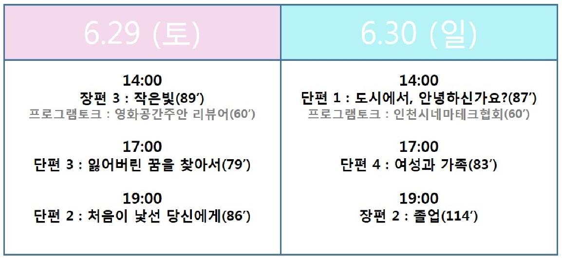 상영시간표3-1.jpg