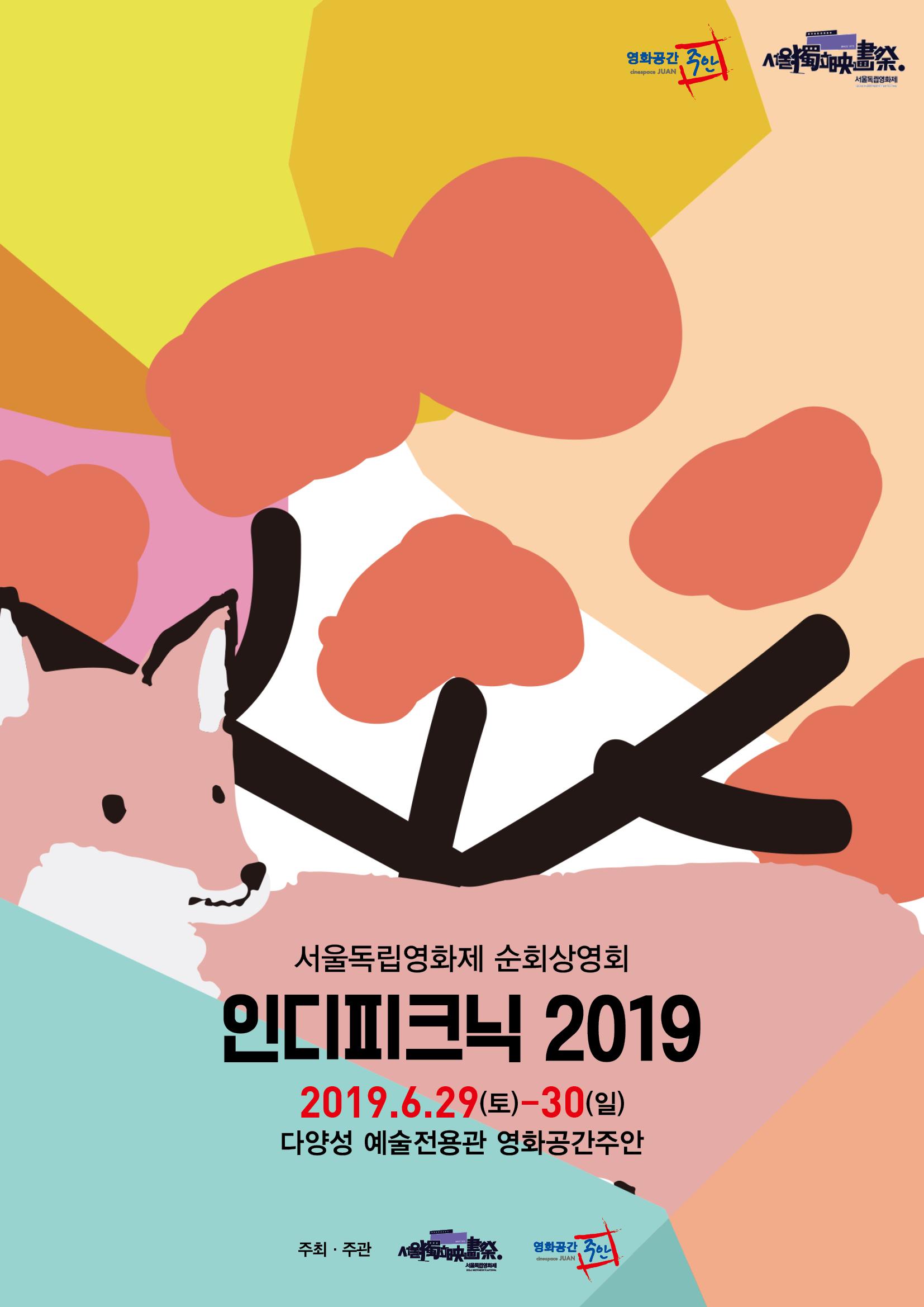 서울독립영화제-전단.jpg