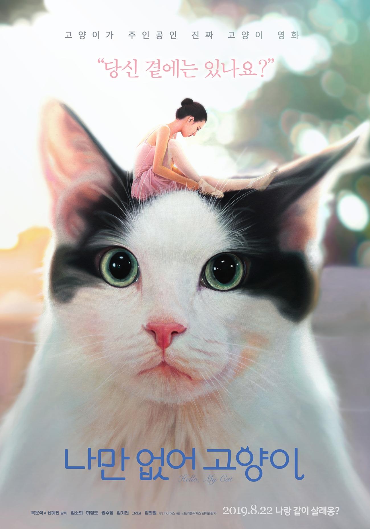 나만없어 고양이.jpg