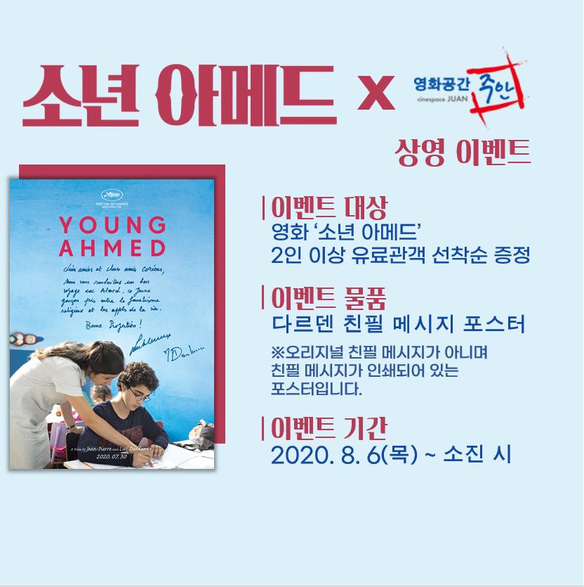 소년아메드_이벤트.PNG